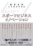 東京大学大学院特別講義 スポーツビジネスイノベーション 画像
