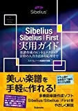 Sibelius/Sibelius | First実用ガイド ?楽譜作成のヒントとテクニック・音符の入力方法から応用まで