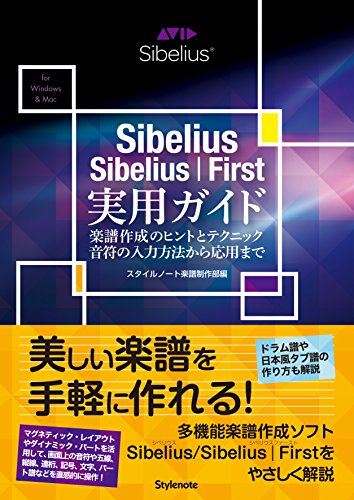 Sibelius/Sibelius | First実用ガイド 〜楽譜作成のヒントとテクニック・音符の入力方法から応用までの詳細を見る
