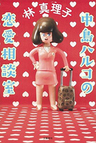 中島ハルコの恋愛相談室の詳細を見る