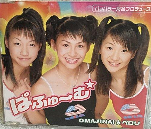 OMAJINAI☆ペロリ