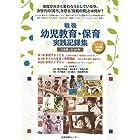 戦後幼児教育・保育実践記録集 第III期(全10巻): 保育のデザイン~環境構成からカリキュラムまで~