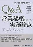 Q&A営業秘密をめぐる実務論点