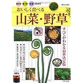 おいしく食べる山菜・野草―採り方・食べ方・効能がわかる (別冊家庭画報)