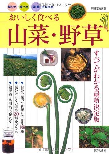 おいしく食べる山菜・野草―採り方・食べ方・効能がわかる (別冊家庭画報)の詳細を見る