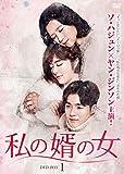 [DVD]私の婿の女 DVD-BOX1