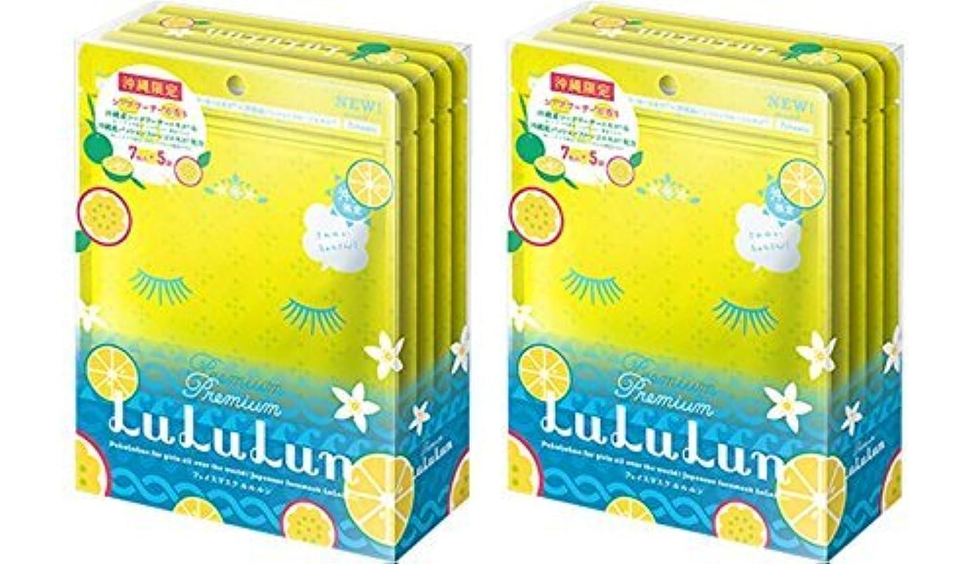 香水サイドボードる【2個セット】沖縄のプレミアムルルルン(シークワーサーの香り)