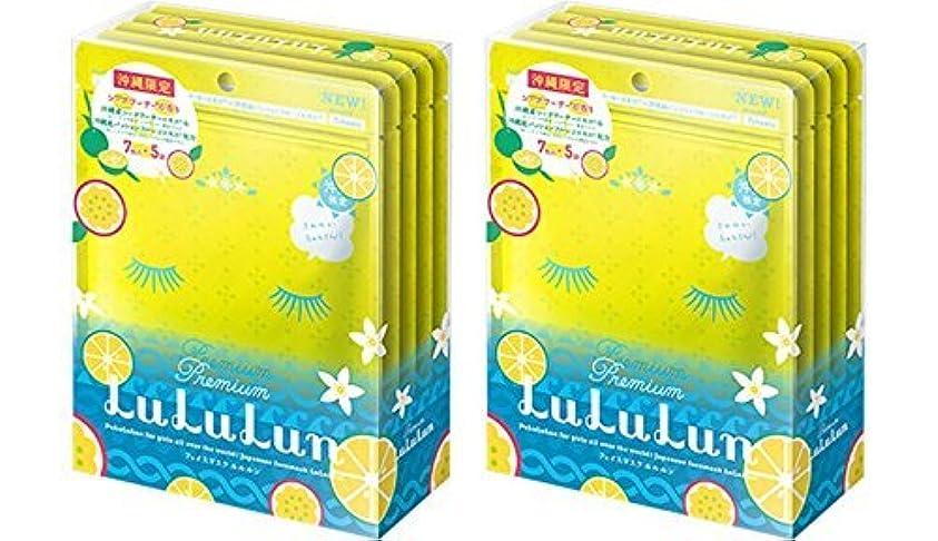 ナイロン必需品煙【2個セット】沖縄のプレミアムルルルン(シークワーサーの香り)
