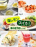 塩レモン・スイカ!熱中症予防レシピ (ボブとアンジーebook)