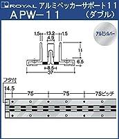 アルミペッカーサポート 棚柱 【 ロイヤル 】アルミシルバーAPW-11-1820サイズ1820mm【出11+6.5】ダブルタイプ