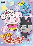 GO-GO たまごっち!のアニメ画像