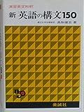 新英語の構文150