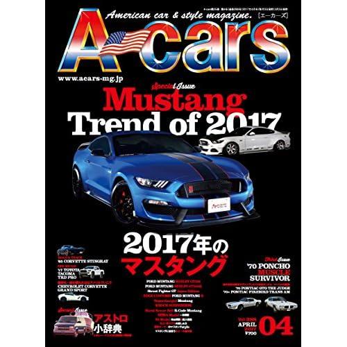 A-cars 2017年4月号