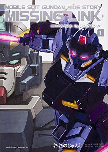 機動戦士ガンダム外伝 ミッシングリンク (1) (カドカワコミックスAエース)