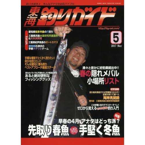 東海釣りガイド 2017年 05 月号 [雑誌]