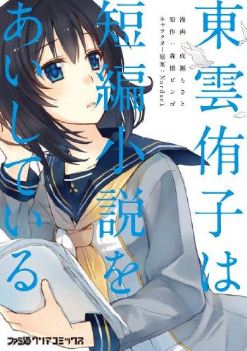 東雲侑子は短編小説をあいしている (ファミ通クリアコミックス)の詳細を見る