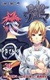 食戟のソーマ 30 (ジャンプコミックス)
