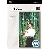 尺八入門 [DVD]