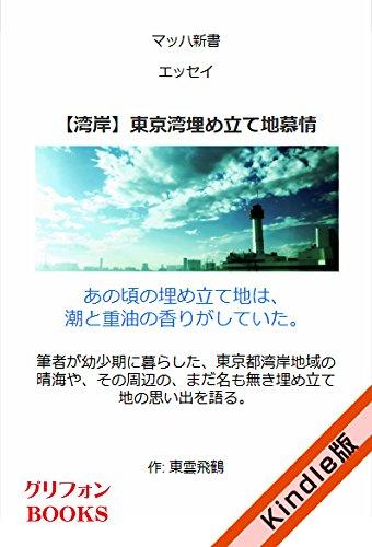 【湾岸】東京湾埋め立て地慕情 (グリフォンBOOKS)