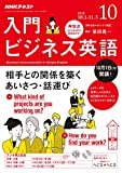 NHKラジオ 入門ビジネス英語 2018年 10月号 [雑誌] (NHKテキスト)