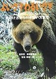よいクマわるいクマ―見分け方から付き合い方まで 画像
