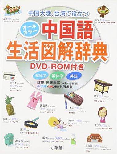 オールカラー中国語生活図解辞典 DVD-ROM付きの詳細を見る