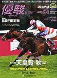 優駿 2010年 11月号 [雑誌]