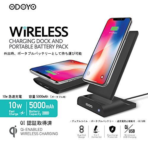 【QI認証取得ポータブルバッテリーパック付】ワイヤレス充電スタンド ODXC12BK