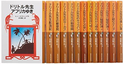 ドリトル先生ものがたり 全13冊セット 美装ケース入り (岩波少年文庫)の詳細を見る