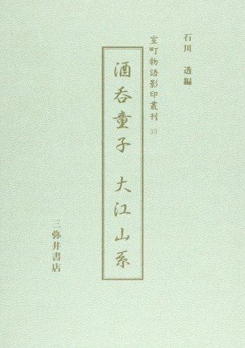 酒呑童子―大江山系 (室町物語影印叢刊)