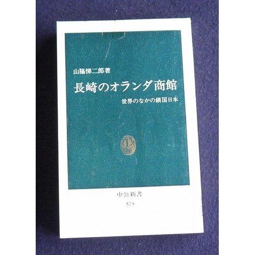 長崎のオランダ商館―世界のなかの鎖国日本 (中公新書 579)
