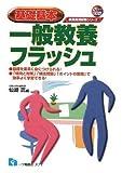基礎基本一般教養フラッシュ 2011年版 (教員採用試験シリーズ 377)
