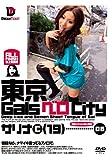 東京GalsベロCity06 接吻とギャルと舌上発射 [DVD]