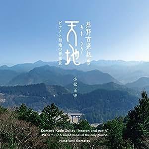 熊野古道組曲「天地[あまつち]」〜ピアノと聖地の音風景〜