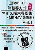 熱転写方式 マルス端末券総集編 追録Vol.1(MR・MV系端末)