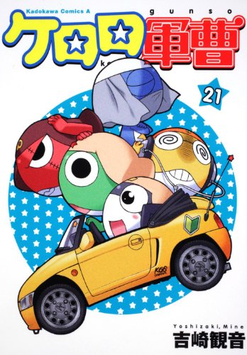 ケロロ軍曹 (21) (角川コミックス・エース 21-34)の詳細を見る