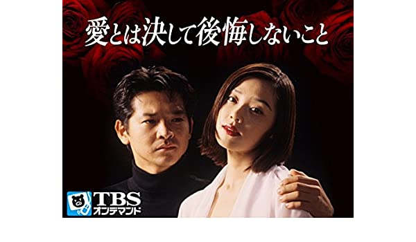 Amazon.co.jp: 愛とは決して後悔...