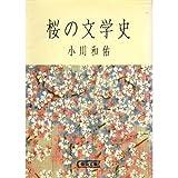 桜の文学史 (朝日文庫)