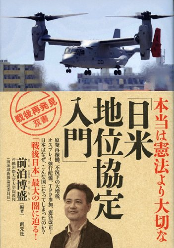 本当は憲法より大切な「日米地位協定入門」 (戦後再発見」双書2) -