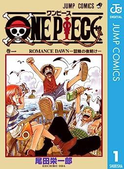 [尾田栄一郎]のONE PIECE モノクロ版 1 (ジャンプコミックスDIGITAL)