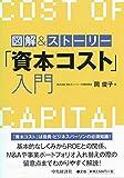 図解&ストーリー 「資本コスト」入門 画像