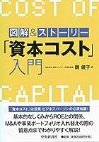 図解&ストーリー 「資本コスト」入門
