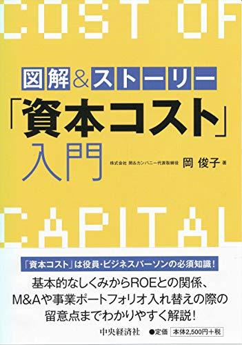 図解&ストーリー 「資本コスト」入門 [ 岡俊子 ]を店内在庫本で電子化-自炊の森