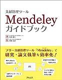文献管理ツール Mendeley ガイドブック