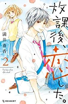 [満井春香]の放課後、恋した。(2) (デザートコミックス)