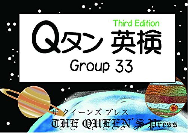 Qタン 英検準2級 Group33; 3rd edition