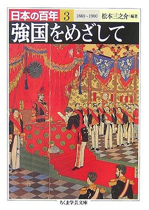 日本の百年〈3〉強国をめざして (ちくま学芸文庫)の詳細を見る