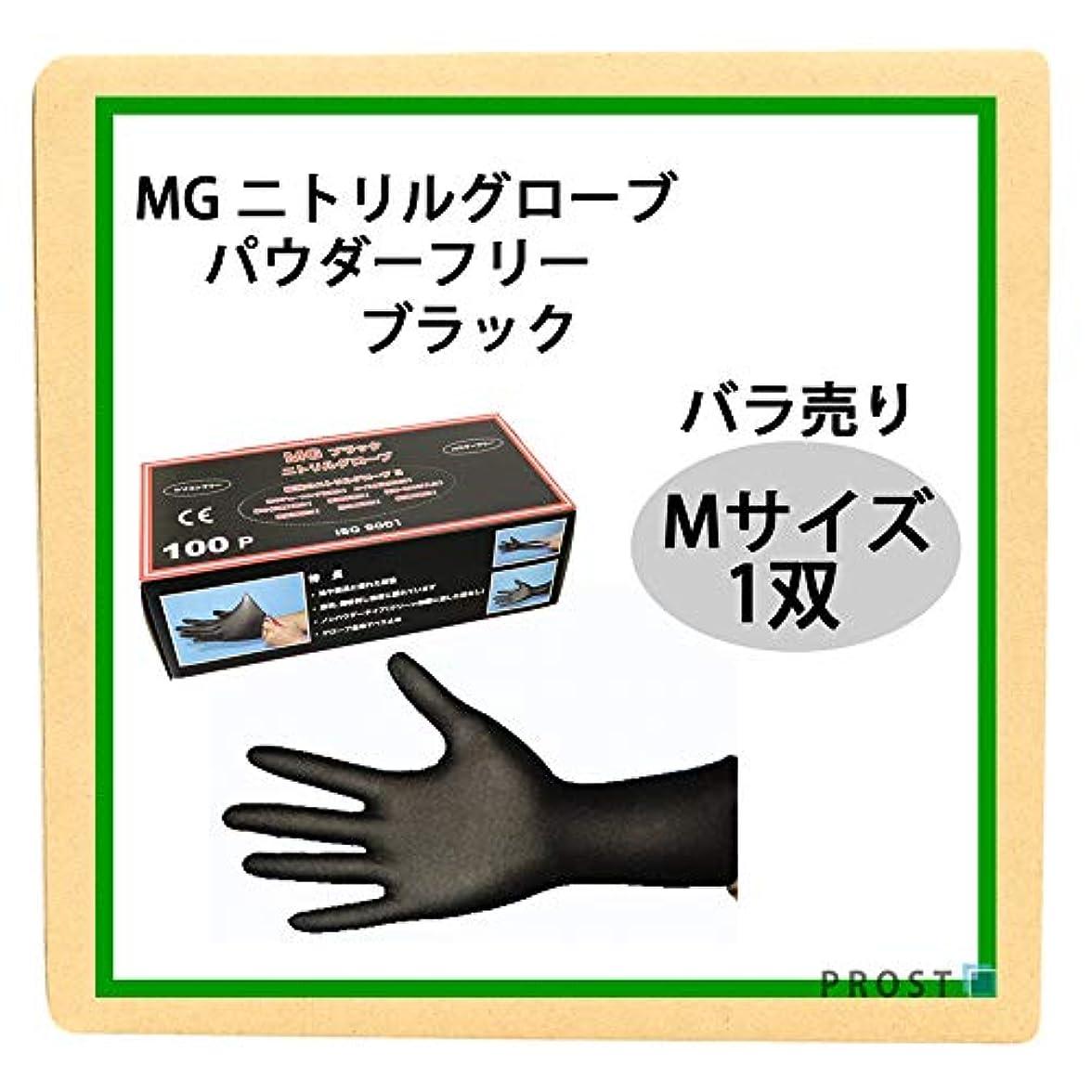 マダムラフレシアアルノルディバッジMG ニトリルグローブ ブラック パウダー フリー Mサイズ 1双/ニトリル手袋 ゴム手袋 塗装 オイル ニトリルゴム