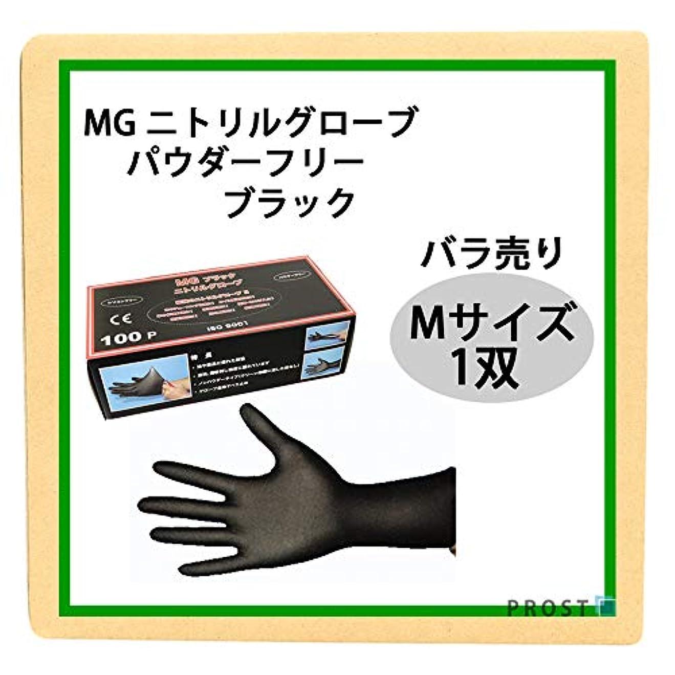 声を出して使用法真空MG ニトリルグローブ ブラック パウダー フリー Mサイズ 1双/ニトリル手袋 ゴム手袋 塗装 オイル ニトリルゴム