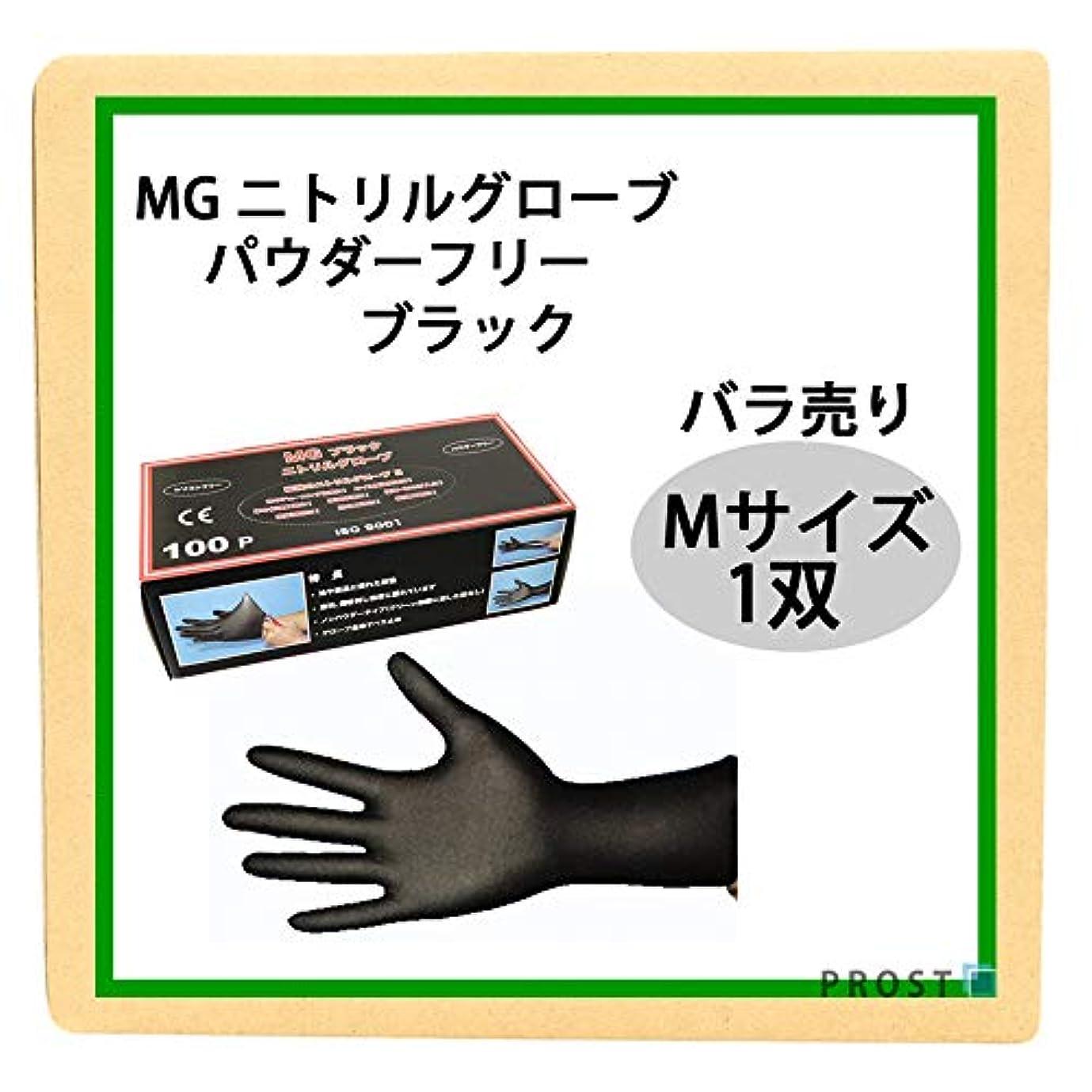スクレーパーリングバック小川MG ニトリルグローブ ブラック パウダー フリー Mサイズ 1双/ニトリル手袋 ゴム手袋 塗装 オイル ニトリルゴム